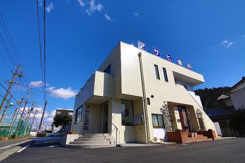 アサヒ歯科医院