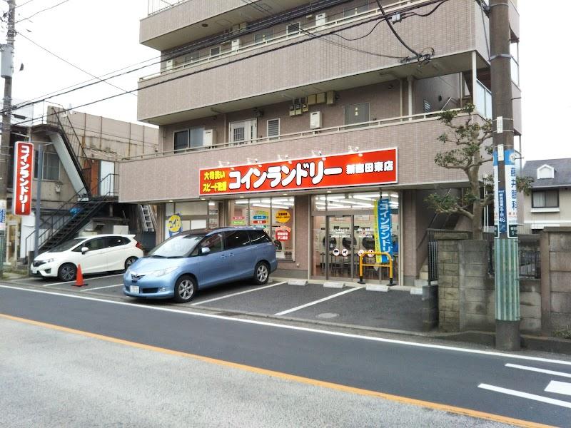 コインランドリー新吉田東店