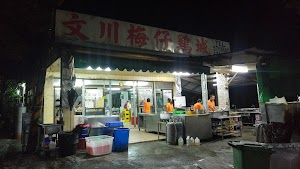 文川梅子雞城
