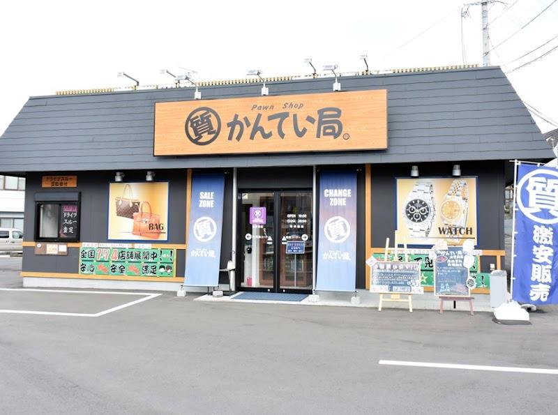 質屋 かんてい局 太宰府店