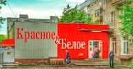 Красное & Белое, улица Мира на фото Перми