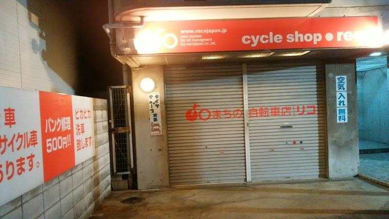 まちの自転車店[リコ] 庄内店