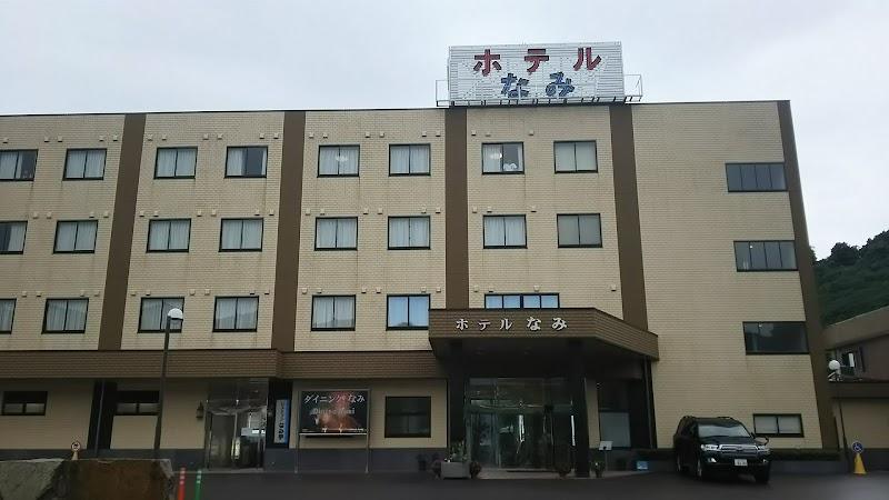 ホテルなみ