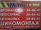 Шмель, улица Мичурина на фото Томска