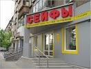 Сейф-Центр, Восточная улица на фото Екатеринбурга