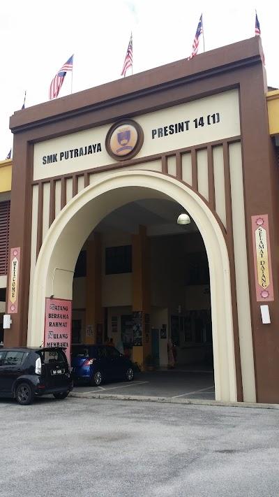 Image result for gerbang SMK Putrajaya Presint 14(1)