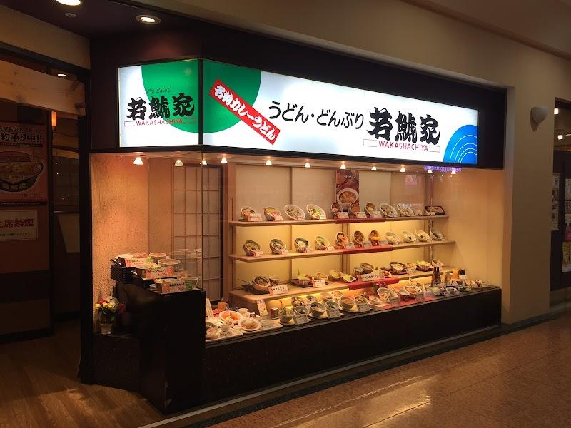若鯱家アピタ名古屋北店