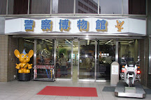 The Police Museum, Chuo, Japan