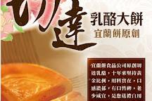 Yilan Cake Factory, Su'ao, Taiwan