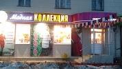 Модная Коллекция, проспект Ленина на фото Тулы