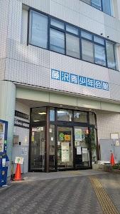 藤沢市 藤沢青少年会館
