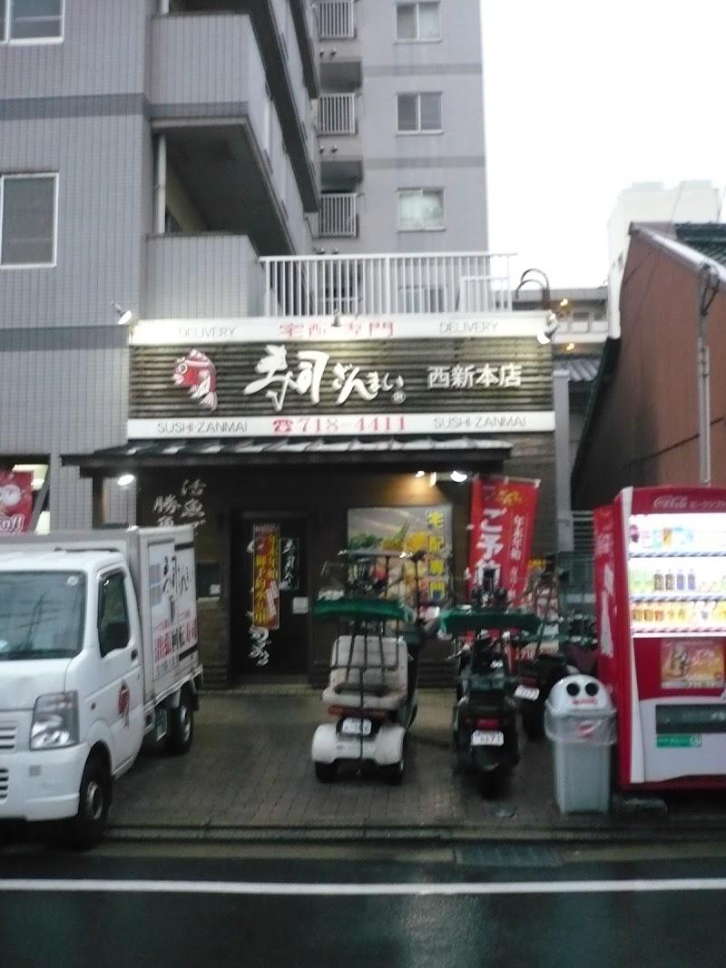 寿司ざんまい西新本店