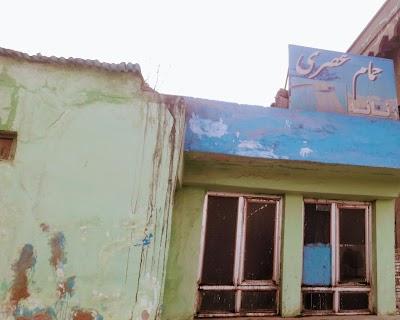 حمام منشی محمد عظیم