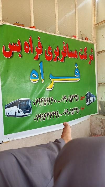 افغان موبایل فورشی