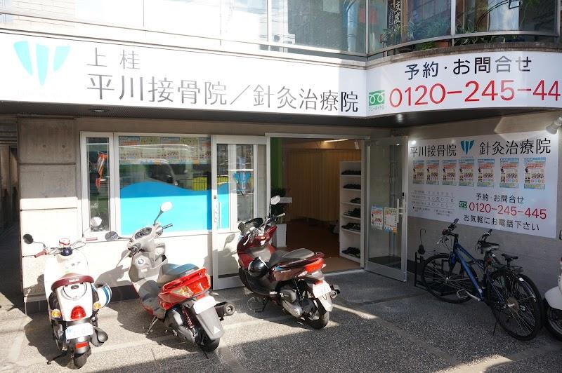 京都市西京区桂・上桂で口コミ評判の鍼灸接骨院なら上桂平川接骨院
