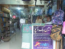 Amin Book Depot sargodha