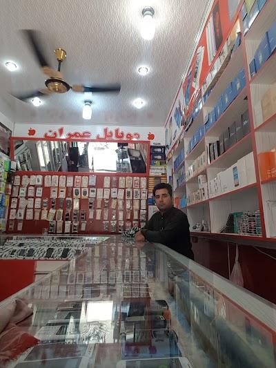 فروشگاه موبایل عمران