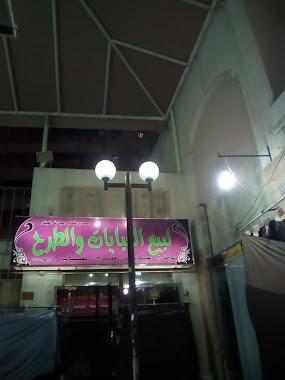 🕗 Dirah Abaya market Riyadh opening times, 3265, Al Imam