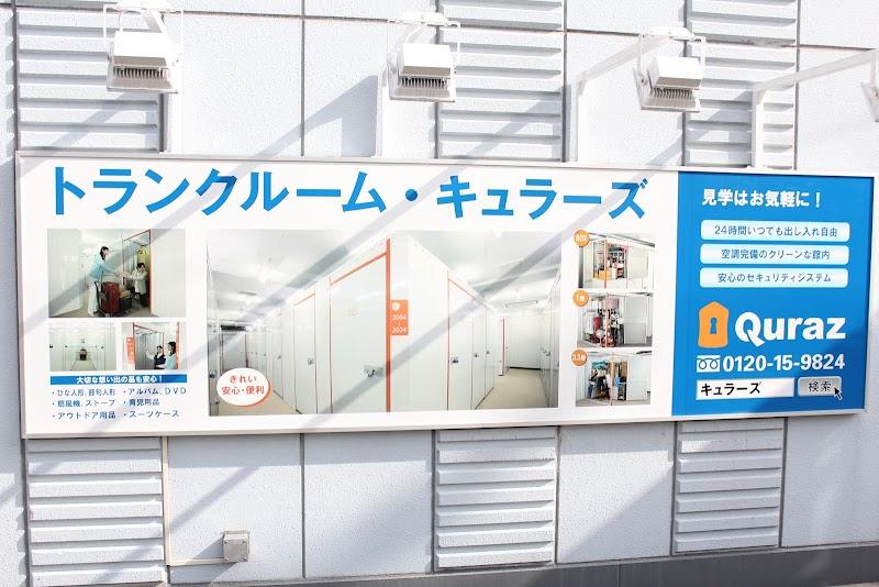 トランクルームのキュラーズ東戸塚店