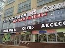 Сезон, улица Челюскинцев на фото Саратова