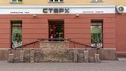 Стерх, сеть магазинов швейцарских часов и ювелирных изделий, Советский проспект на фото Кемерова