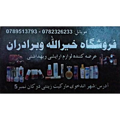 Khairullah Store-فروشگاه خیرالله