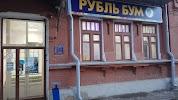 Рубль Бум, Московская улица на фото Саратова