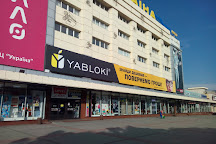 Ukraina Shopping Mall, Zaporizhzhya, Ukraine