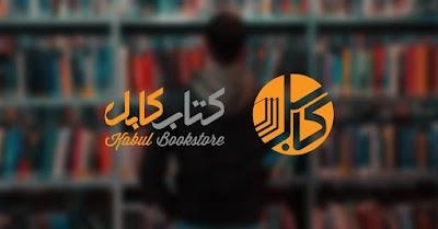 کتاب کابل