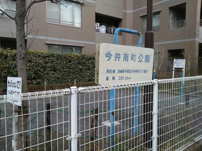 今井南町公園
