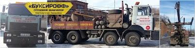 БУКСИРОФФ, служба эвакуации грузового транспорта