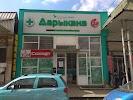 """Аптека """"Ласточка Фарм"""", Pharmacy-Apotheke"""