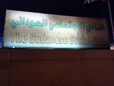Sudani Club dubai UAE