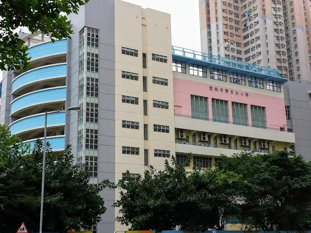 Aldrich Bay Government Primary School