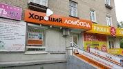 Хороший ломбард, Комсомольская улица на фото Екатеринбурга