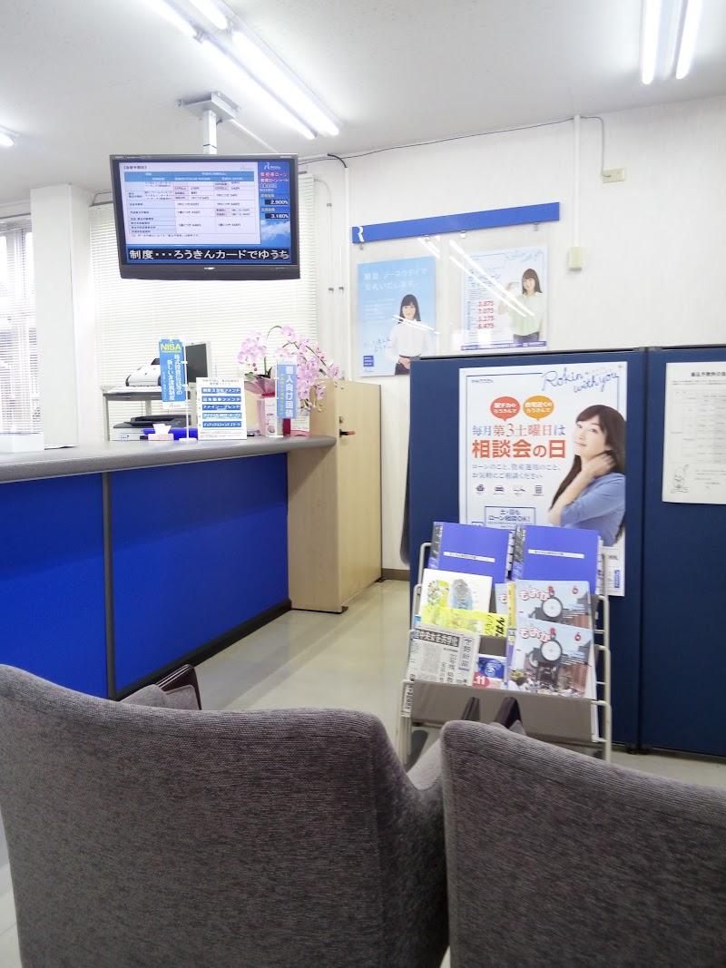 中央労働金庫 真岡支店