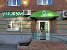 """""""Уникум"""", улица Пастухова, дом 47 на фото Ижевска"""