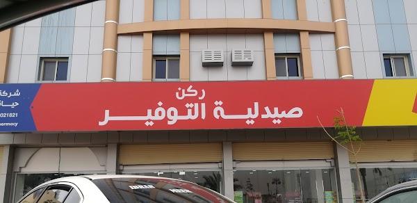 صيدلية العرابي تبوك