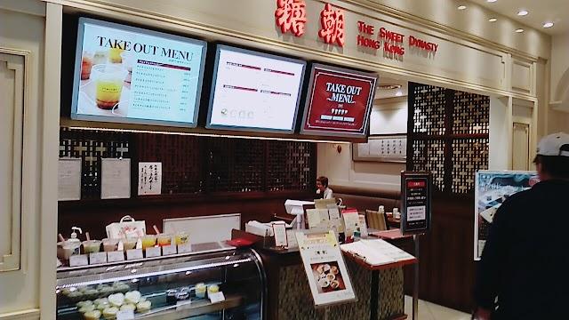 To Cho Nihonbashi