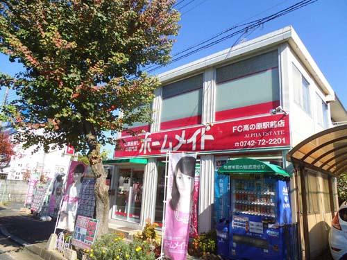 ホームメイトFC高の原駅前店