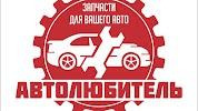 Автолюбитель   Магазин Автозапчастей на фото Мурома