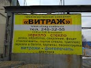Витраж, проспект Шолохова на фото Ростова-на-Дону