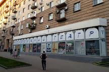 Volgograd Youth Theatre, Volgograd, Russia