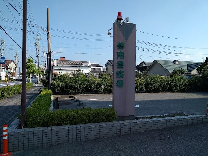 愛知県碧南警察署 (愛知県碧南市...