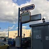 Автобусная станция   Αφετηρια