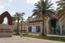 Gulf Mall, Doha, Qatar