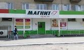 Магнит-Косметик, улица Марченко на фото Челябинска