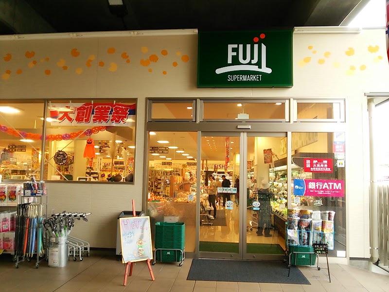 スーパーマーケット フジ 南多摩駅前店