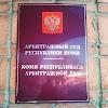 Арбитражный Суд Республики Коми