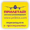 Прилетай! на фото Кисловодска
